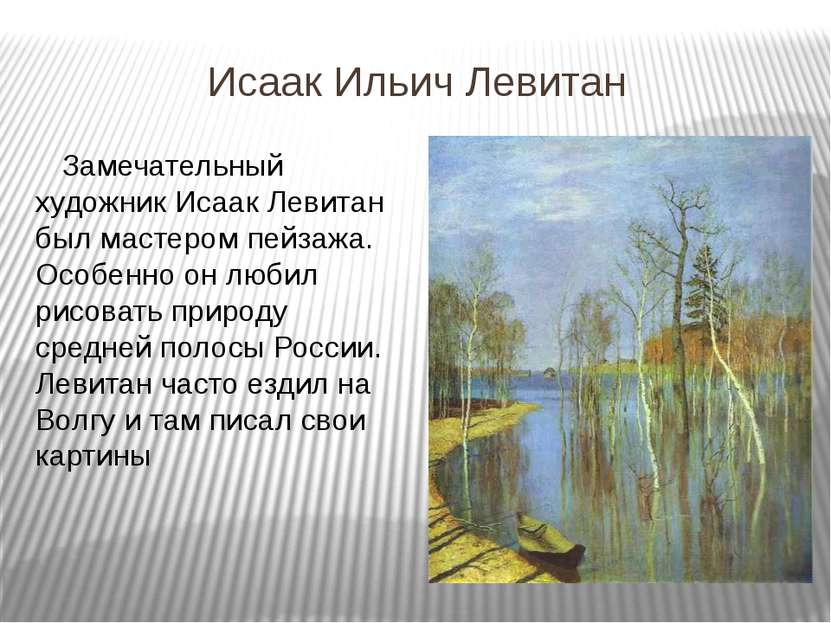 Исаак Ильич Левитан Замечательный художник Исаак Левитан был мастером пейзажа...