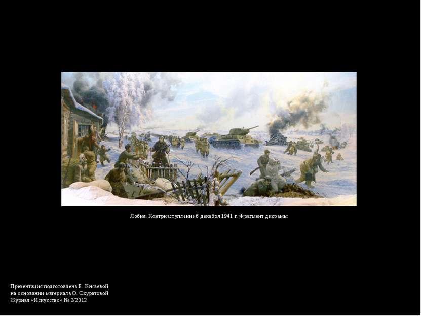 Презентация подготовлена Е. Князевой на основании материала О. Скуратовой Жур...