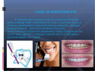 УХОД ЗА ПОЛОСТЬЮ РТА В течение дня в полости рта на слизистой оболочке, зубах...