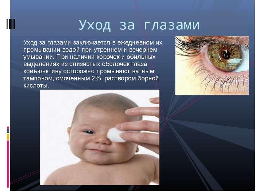 Уход за глазами заключается в ежедневном их промывании водой при утреннем и в...