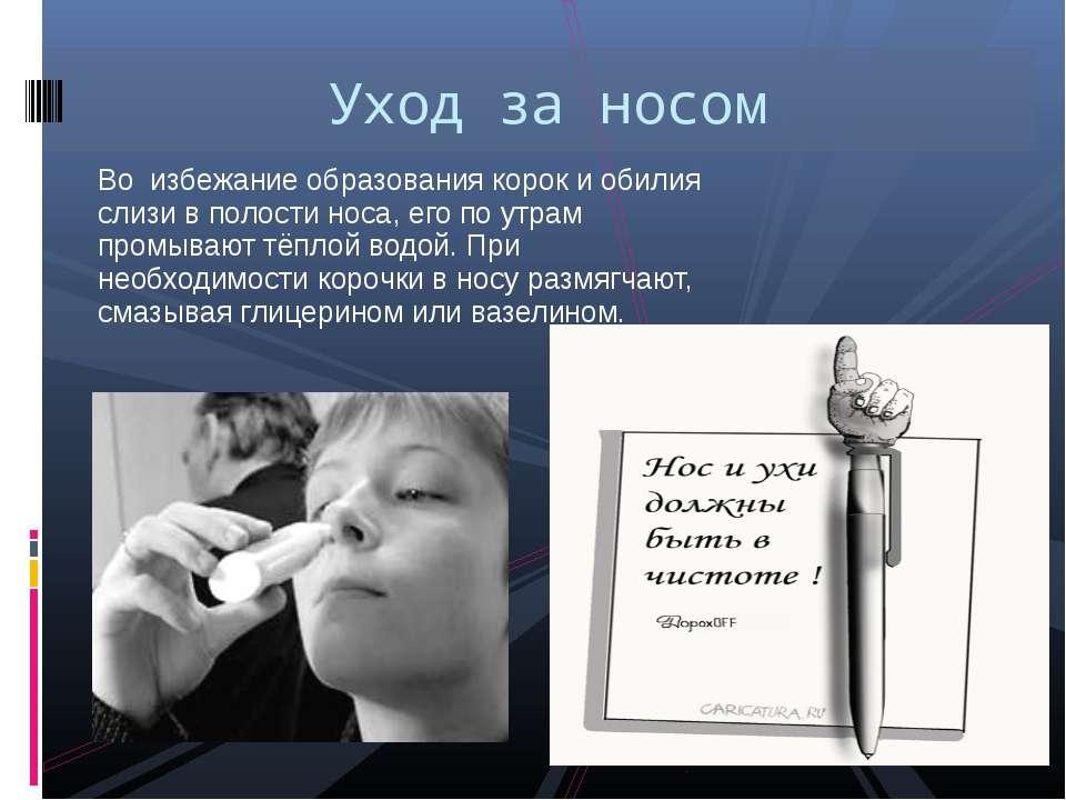 Во избежание образования корок и обилия слизи в полости носа, его по утрам пр...