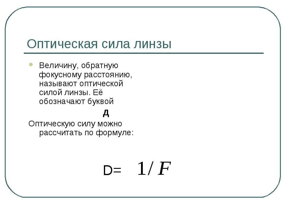 Оптическая сила линзы Величину, обратную фокусному расстоянию, называют оптич...