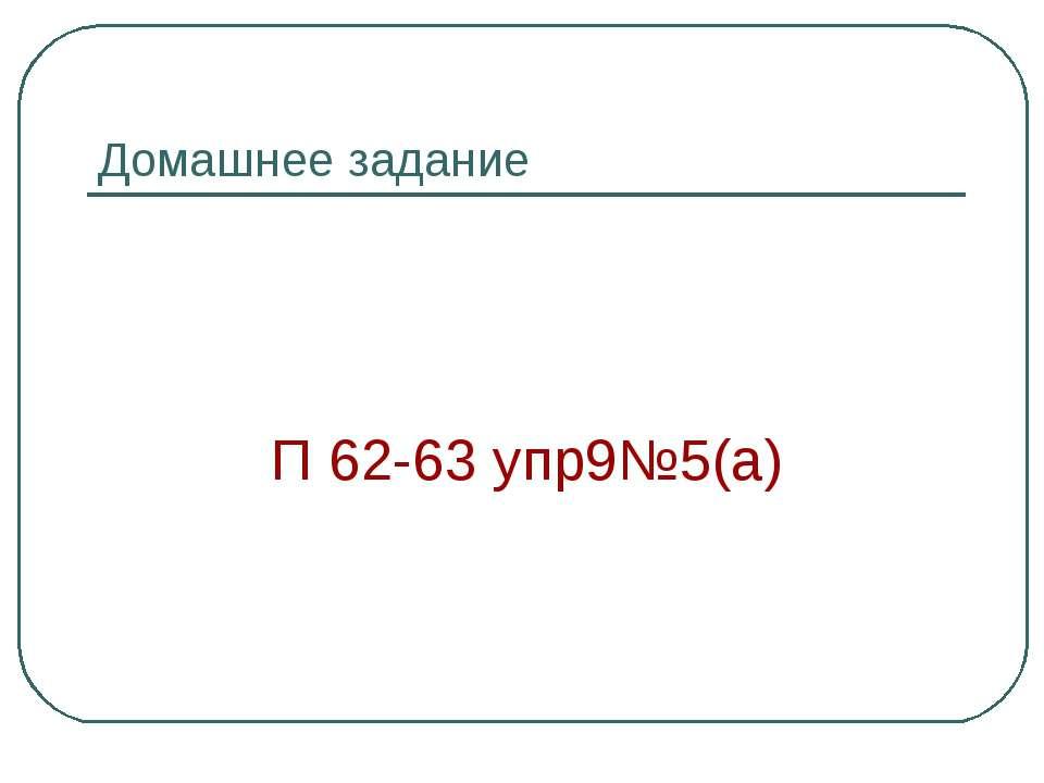 Домашнее задание П 62-63 упр9№5(а)