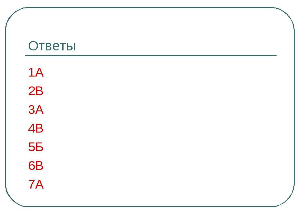 Ответы 1А 2В 3А 4В 5Б 6В 7А