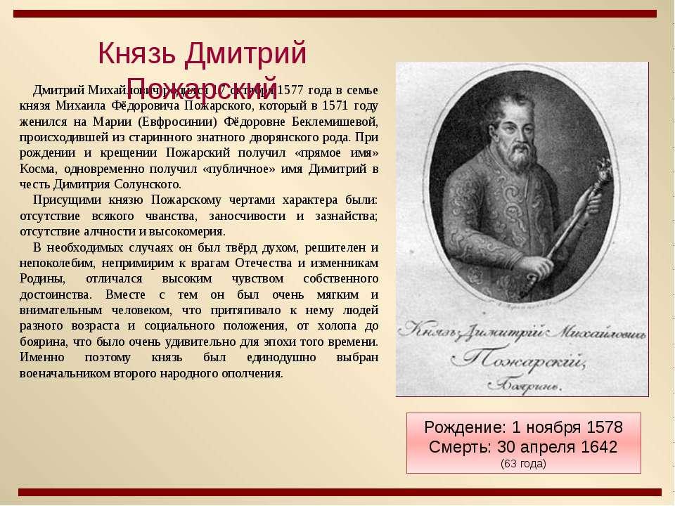 Дмитрий Михайлович родился 17 октября 1577 года в семье князя Михаила Фёдоров...