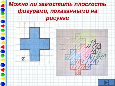Можно ли замостить плоскость фигурами, показанными на рисунке