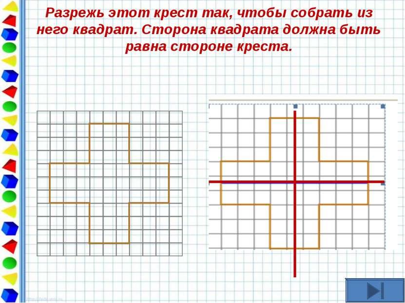 Разрежь этот крест так, чтобы собрать из него квадрат. Сторона квадрата должн...
