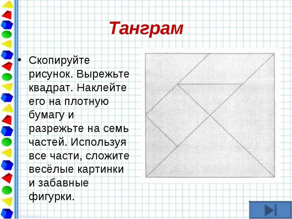 Танграм Скопируйте рисунок. Вырежьте квадрат. Наклейте его на плотную бумагу ...