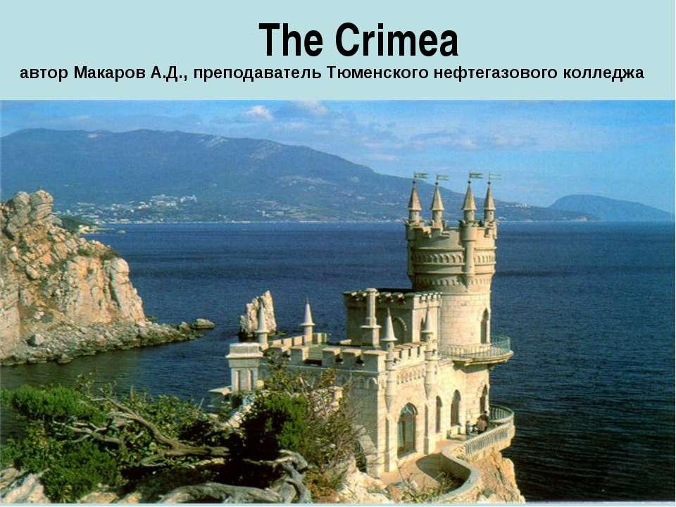 The Crimea автор Макаров А.Д., преподаватель Тюменского нефтегазового колледжа
