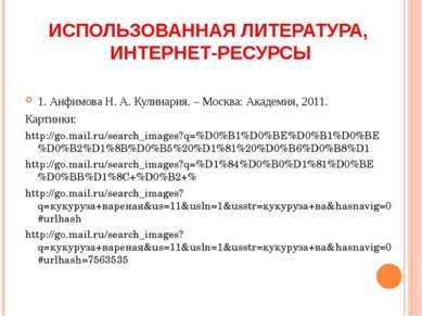 ИСПОЛЬЗОВАННАЯ ЛИТЕРАТУРА, ИНТЕРНЕТ-РЕСУРСЫ 1. Анфимова Н. А. Кулинария. – Мо...