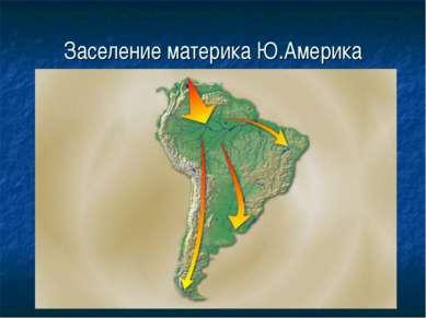 Заселение материка Ю.Америка