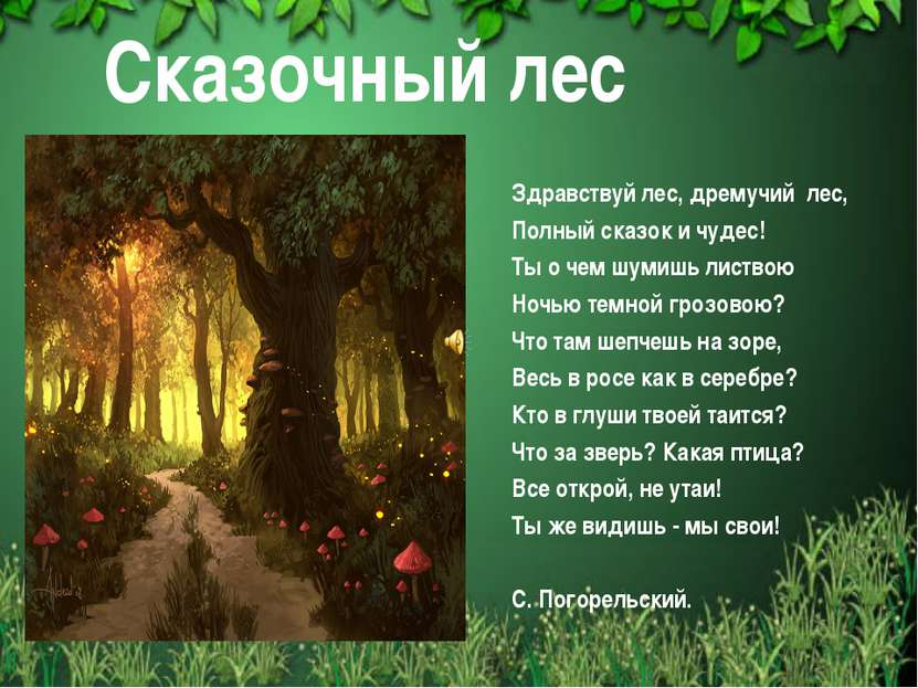 Сказочный лес Здравствуй лес, дремучий лес, Полный сказок и чудес! Ты о чем ш...