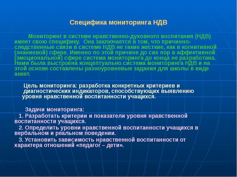 Специфика мониторинга НДВ Мониторинг в системе нравственно-духовного воспитан...
