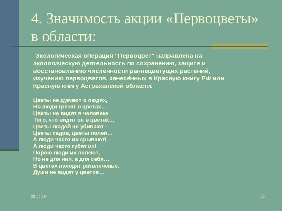 """* * 4. Значимость акции «Первоцветы» в области: Экологическая операция """"Перво..."""