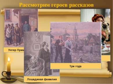 Рассмотрим героев рассказов Унтер Пришибеев Душечка Лошадиная фамилия Три года