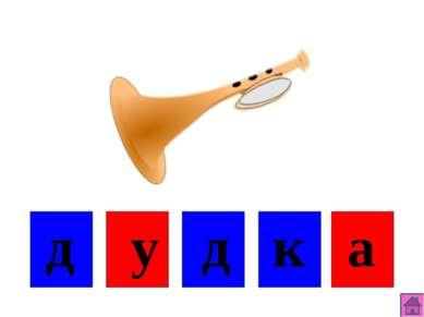 м а с к а