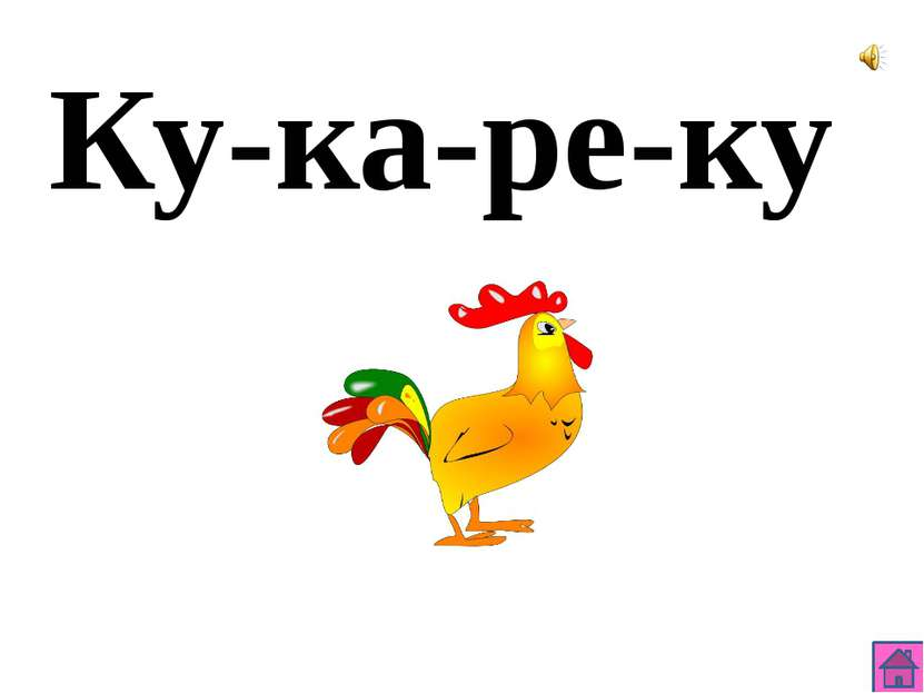 Кс-кс-кс-кс