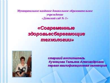 Муниципальное казённое дошкольное образовательное учреждение «Детский сад № 1...