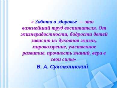 « Забота о здоровье — это важнейший труд воспитателя. От жизнерадостности, бо...