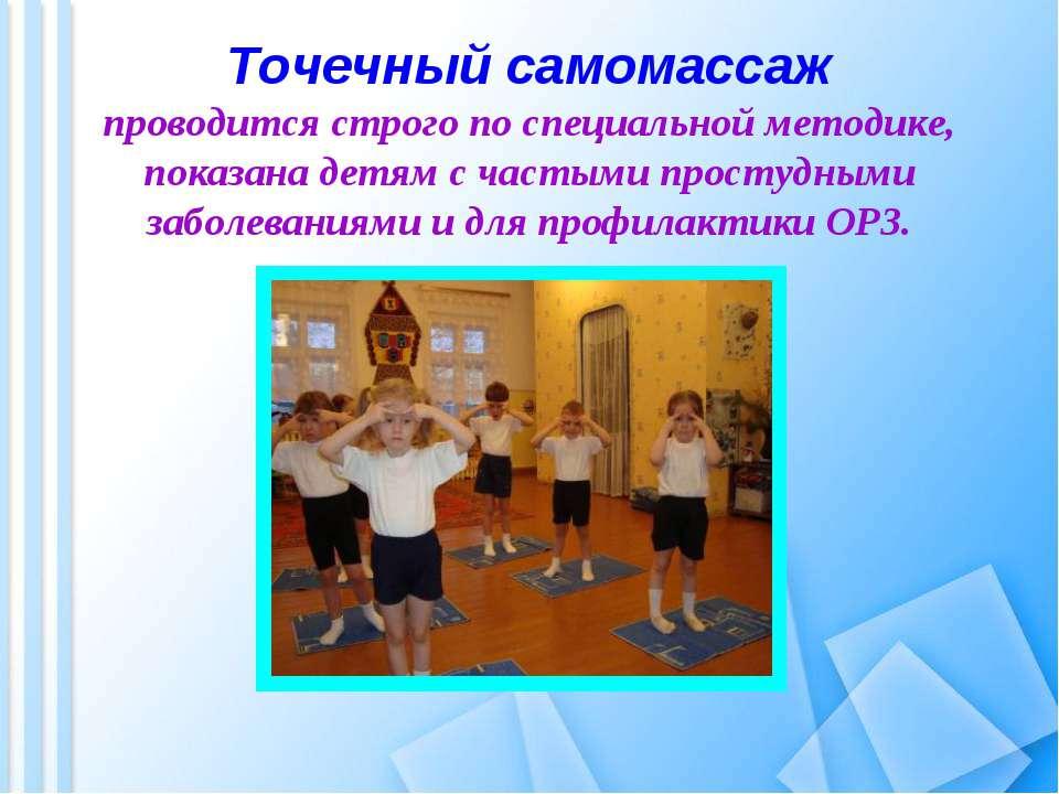 Точечный самомассаж проводится строго по специальной методике, показана детям...