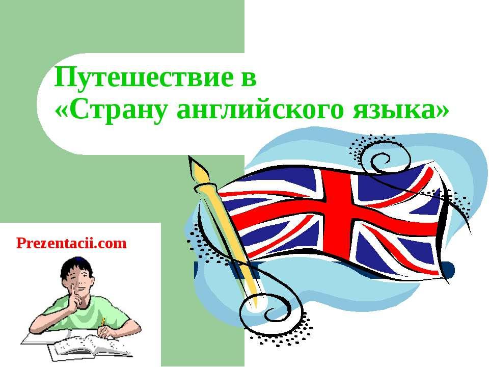 Путешествие в «Страну английского языка»