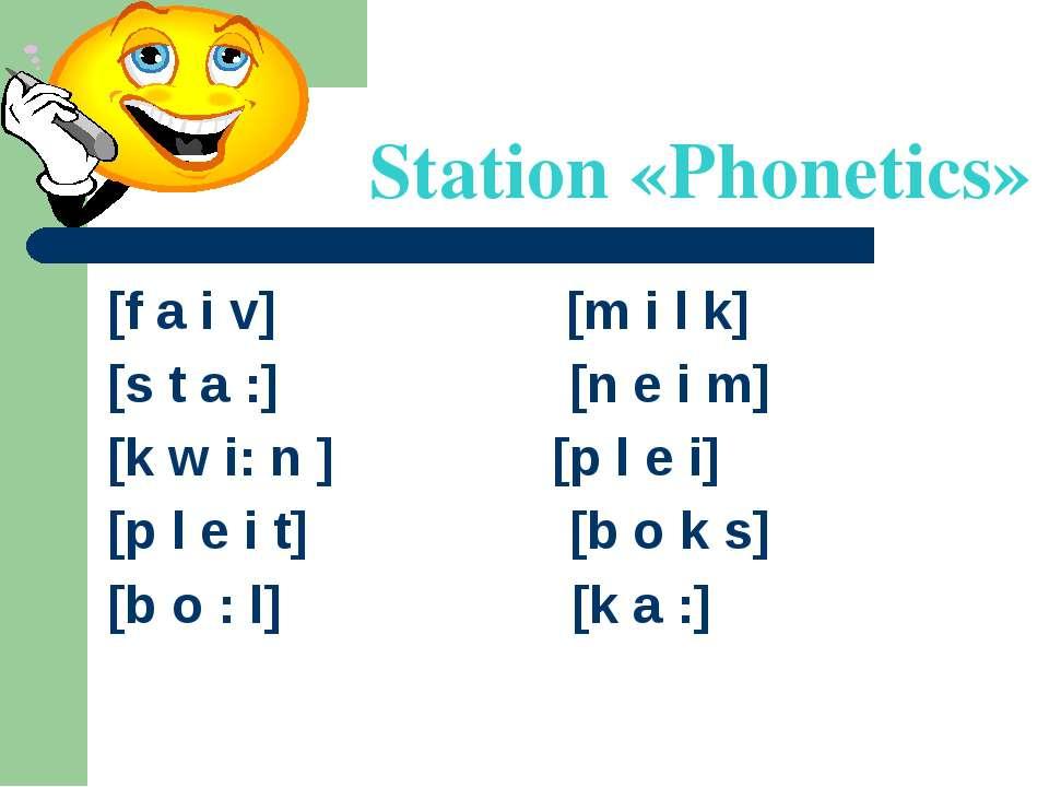 Station «Phonetics» [f a i v] [m i l k] [s t a :] [n e i m] [k w i: n ] [p l ...