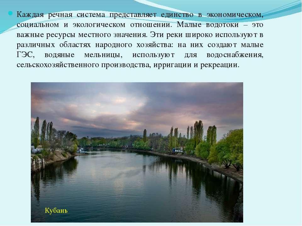 Каждая речная система представляет единство в экономическом, социальном и эко...