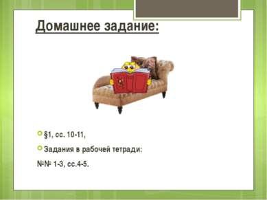 Домашнее задание: §1, сс. 10-11, Задания в рабочей тетради: №№ 1-3, сс.4-5.