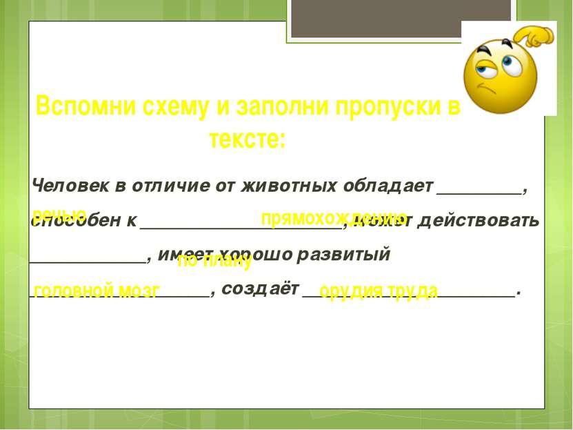 Вспомни схему и заполни пропуски в тексте: Человек в отличие от животных обла...