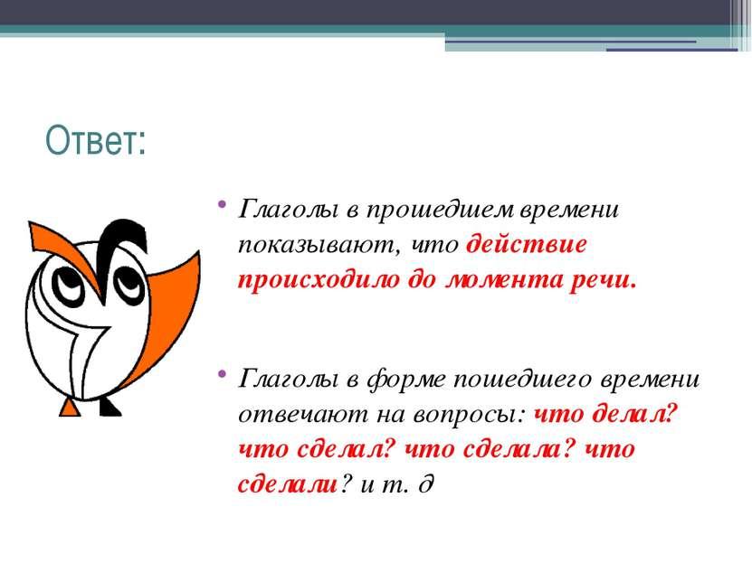 Ответ: Глаголы в прошедшем времени показывают, что действие происходило до мо...