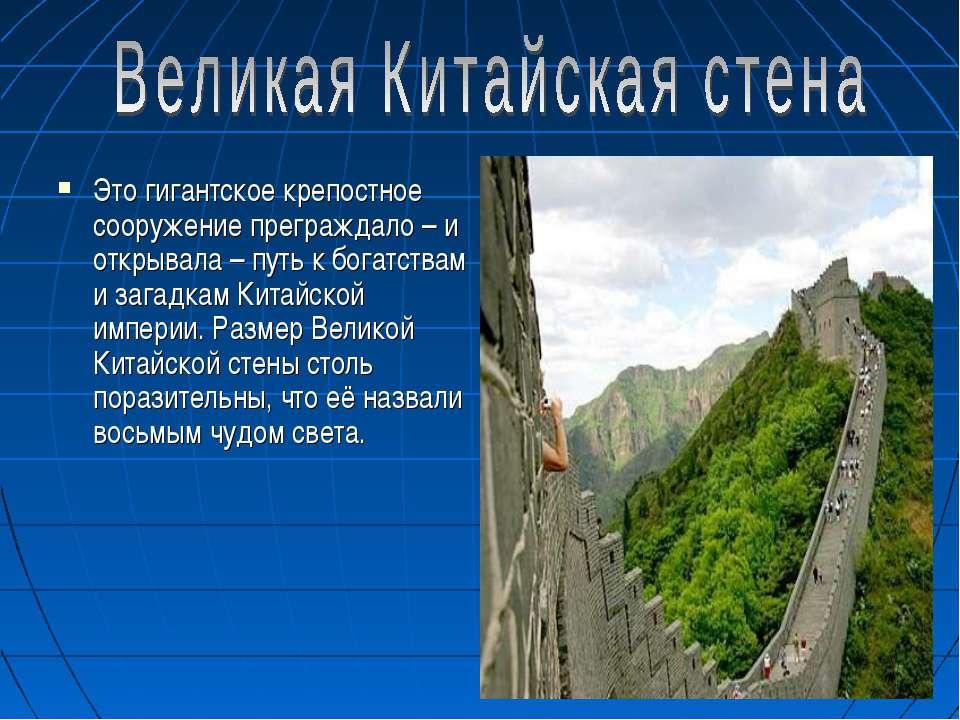 Это гигантское крепостное сооружение преграждало – и открывала – путь к богат...