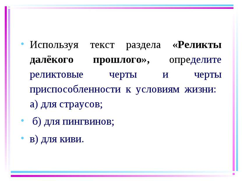 Используя текст раздела «Реликты далёкого прошлого», определите реликтовые че...