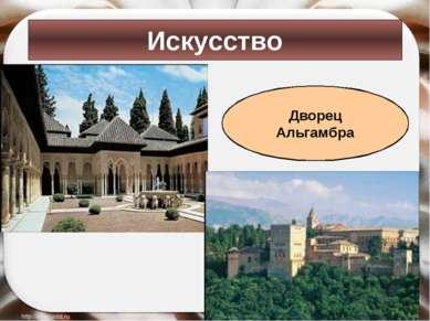 Искусство Дворец Альгамбра