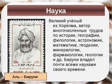 Великий учёный изХорезма, автор многочисленных трудов по истории, географии,...