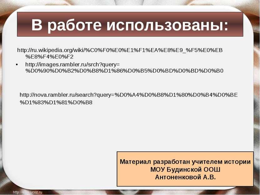 http://ru.wikipedia.org/wiki/%C0%F0%E0%E1%F1%EA%E8%E9_%F5%E0%EB%E8%F4%E0%F2 h...