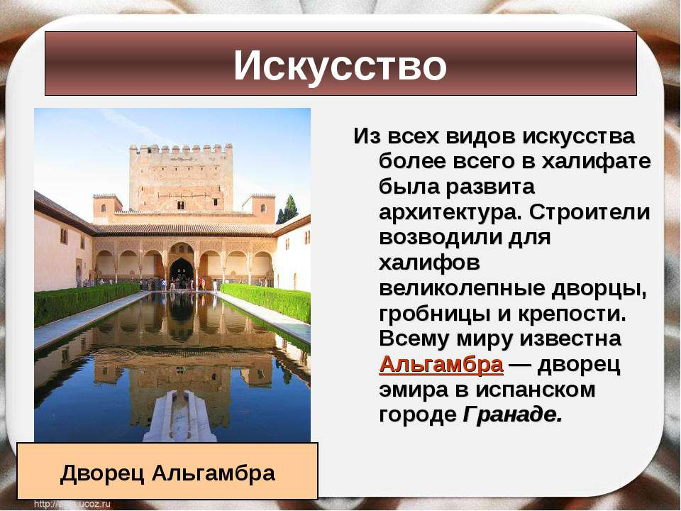 Из всех видов искусства более всего в халифате была развита архитектура. Стро...