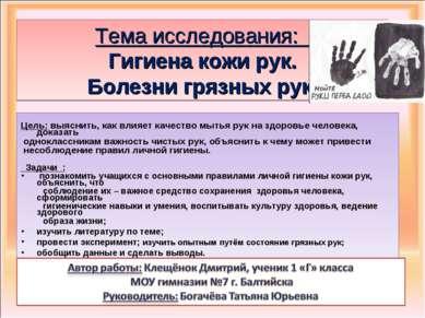 Цель: выяснить, как влияет качество мытья рук на здоровье человека, доказать ...