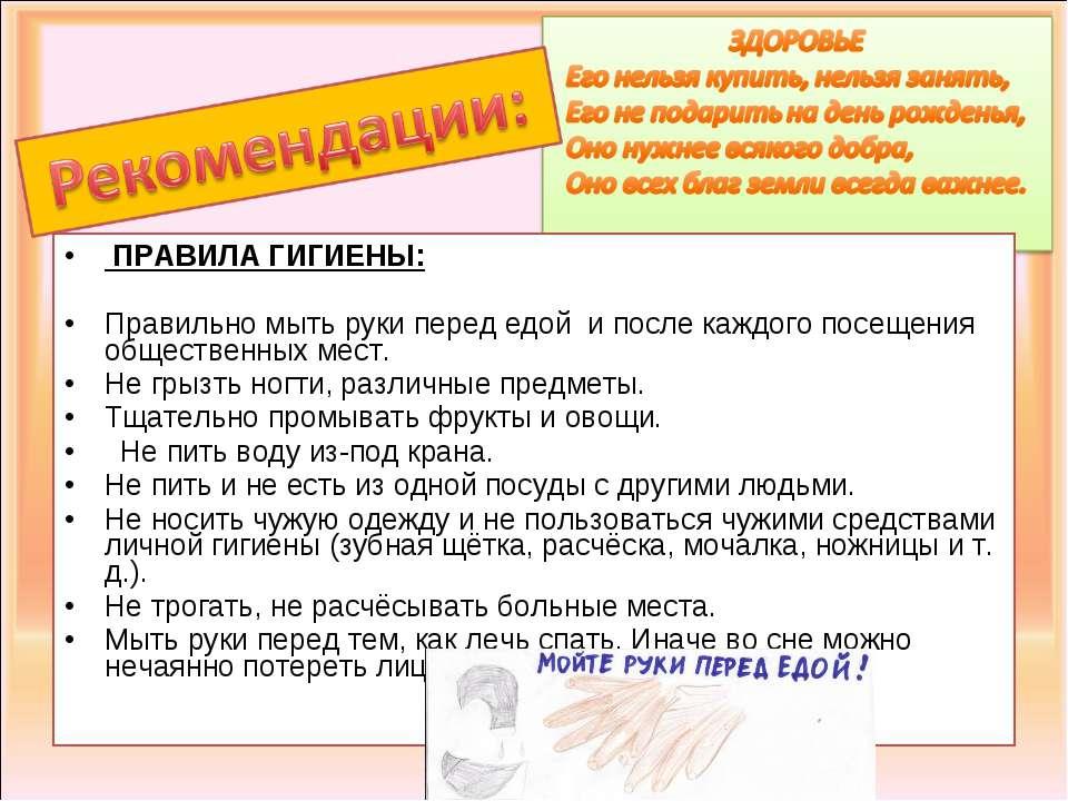 ПРАВИЛА ГИГИЕНЫ: Правильно мыть руки перед едой и после каждого посещения общ...
