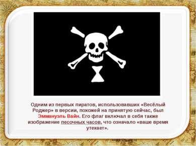 Одним из первых пиратов, использовавших «Весёлый Роджер» в версии, похожей на...