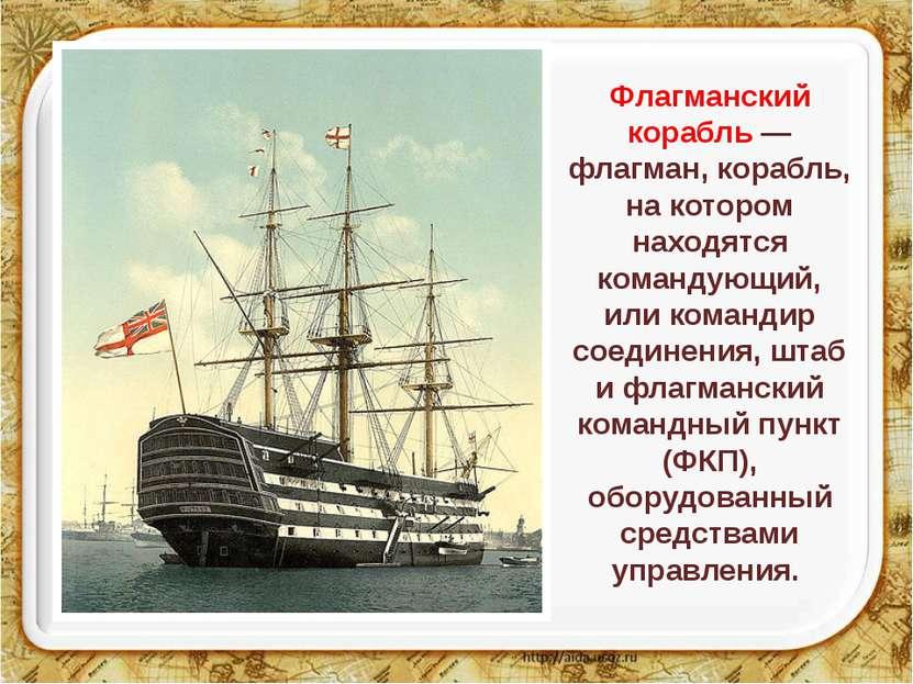Флагманский корабль — флагман, корабль, на котором находятся командующий, или...