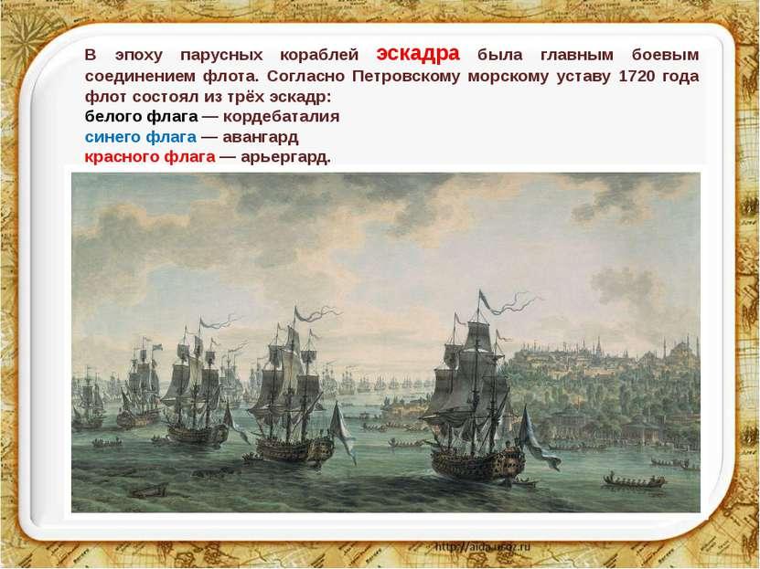 В эпоху парусных кораблей эскадра была главным боевым соединением флота. Согл...