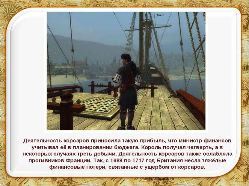 Деятельность корсаров приносила такую прибыль, что министр финансов учитывал ...