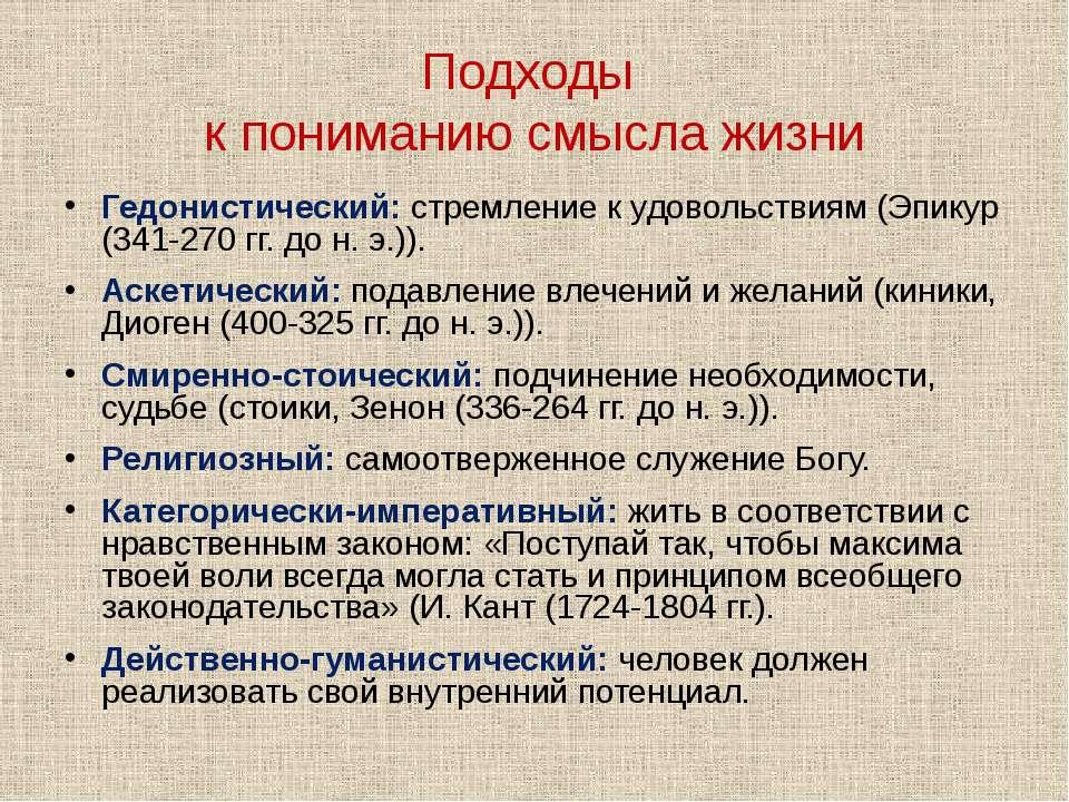 Подходы к пониманию смысла жизни Гедонистический: стремление к удовольствиям ...