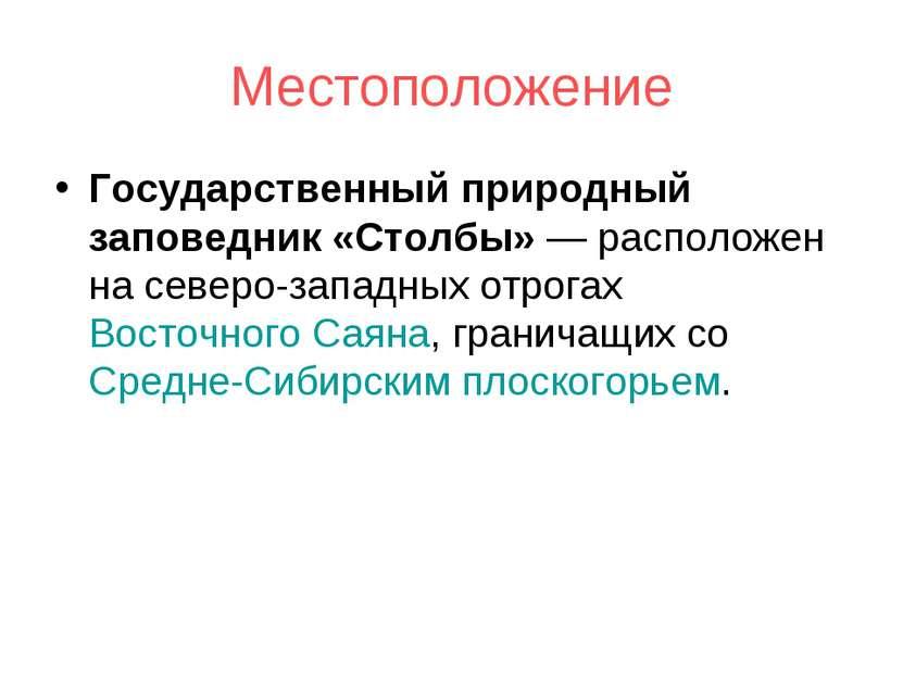 Местоположение Государственный природный заповедник «Столбы»— расположен на ...