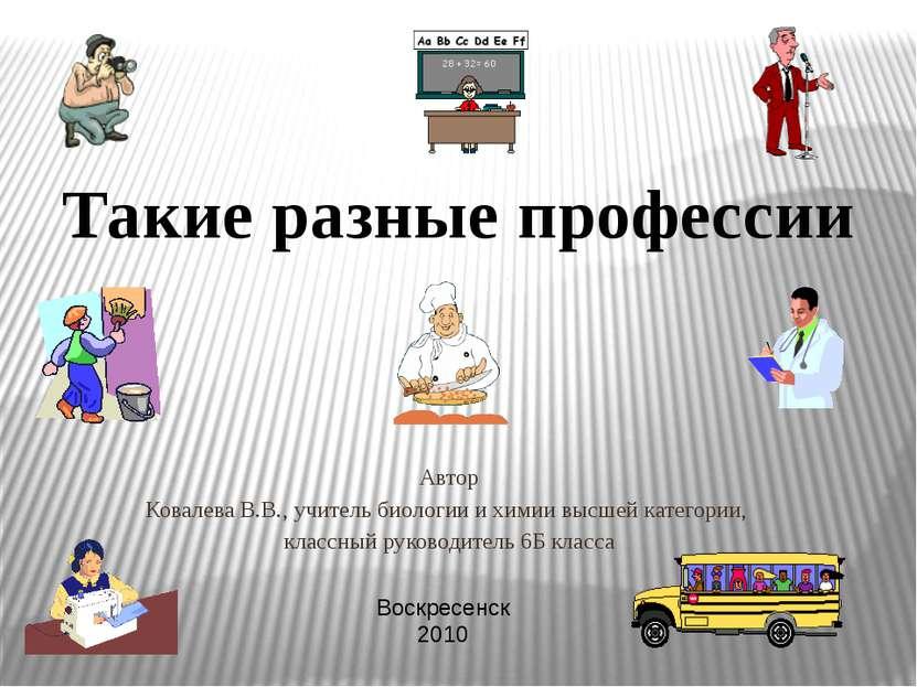 Автор Ковалева В.В., учитель биологии и химии высшей категории, классный руко...