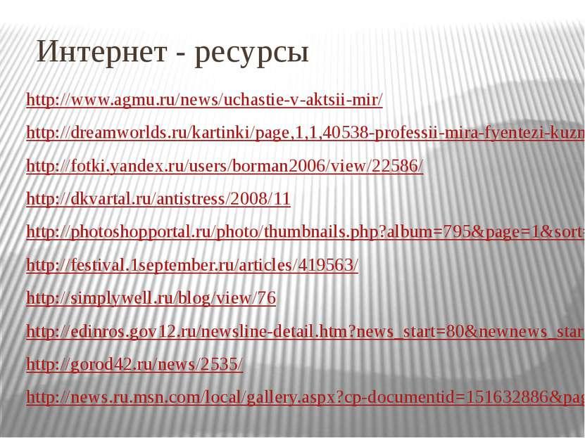 Интернет - ресурсы http://www.agmu.ru/news/uchastie-v-aktsii-mir/ http://drea...