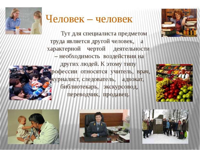 Человек – человек Тут для специалиста предметом труда является другой человек...