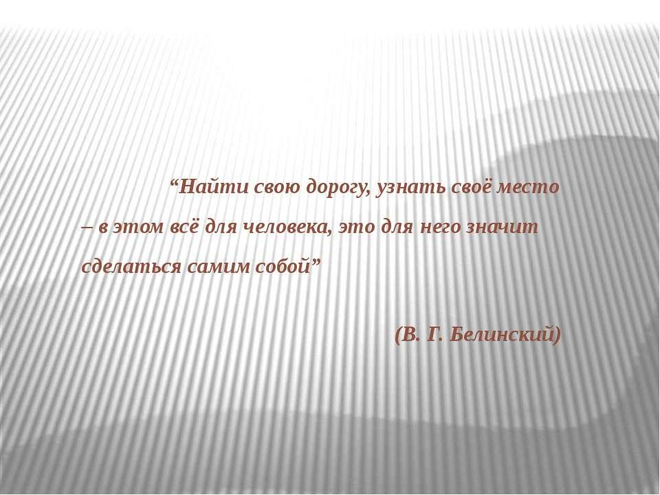 """""""Найти свою дорогу, узнать своё место – в этом всё для человека, это для него..."""