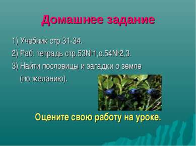 Домашнее задание 1) Учебник стр.31-34. 2) Раб. тетрадь стр.53№1,с.54№2,3. 3) ...