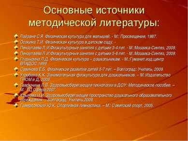 Основные источники методической литературы: Лайзане С.Я. Физическая культура ...